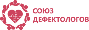 Союз Дефектологов